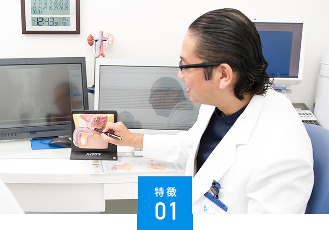 特徴01 日本泌尿器科学会専門医による専門的診療